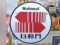 National auto door sign sticker 20100610.jpg