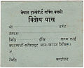 Nepal transport bus pass.jpg