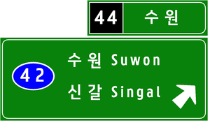 Road signs in South Korea - Image: New directional south korea