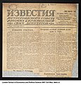 Newpaper Of The Petrograd Committee Of Workers And Red Army Deputies (22881529222).jpg