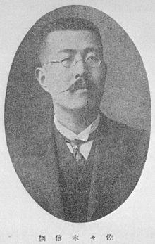 Description de l'image Nobutsuna Sasaki.jpg.