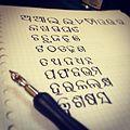 Odia calligraphy.jpg