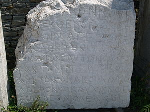Presian I of Bulgaria - Presian Inscription, first plate, Archeological Museum, Philippi, Greece.