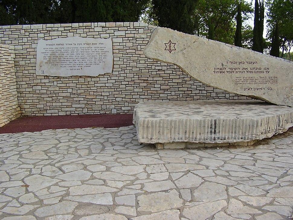 PikiWiki Israel 32323 Independence war memorial in Ashdod