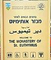 PikiWiki Israel 63403 abbey of abtimius.jpg