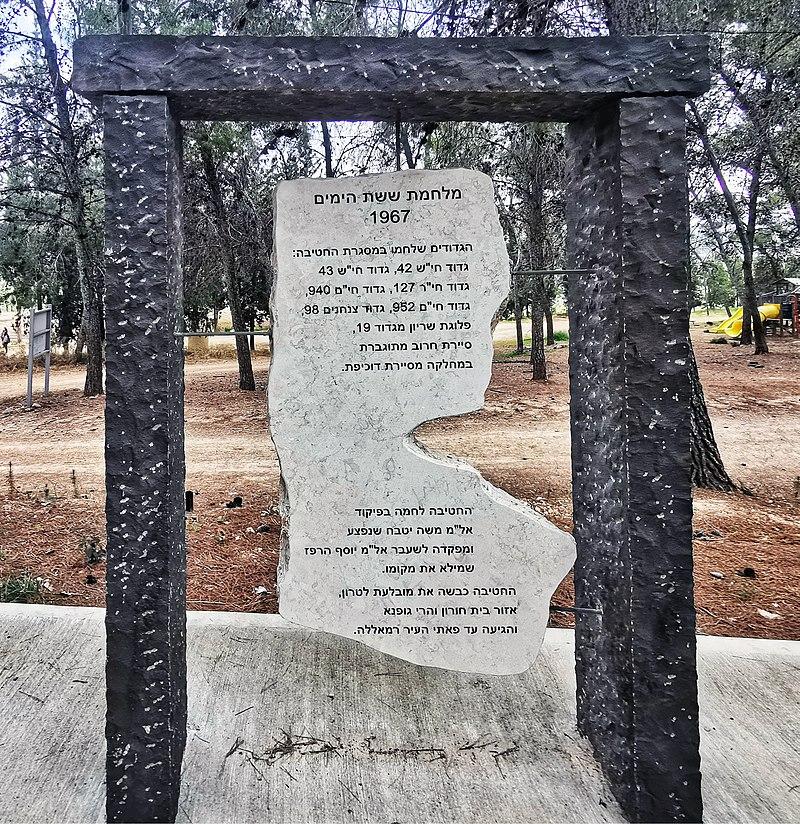 לוח זיכרון באנדרטת חטיבת גבעתי