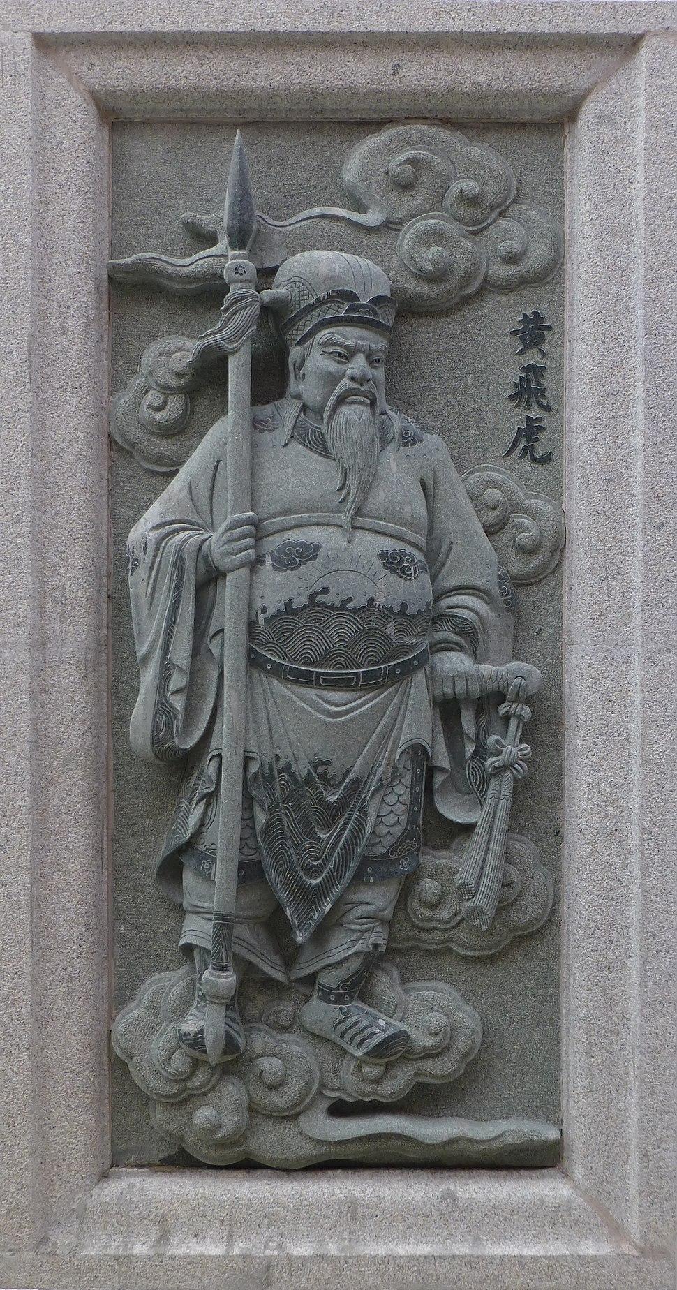 Ping Sien Si - 004 Huang Feihu (16134825352)