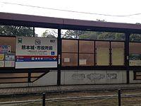Platform of Kumamotojo-Shiyakushomae (Kumamoto Castle & City Hall) Station 2.JPG