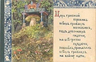 """Yelena Polenova - Illustration from """"War of the Mushrooms"""""""