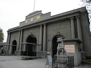 Presidential Palace (Nanjing) - The main gate, built in 1929