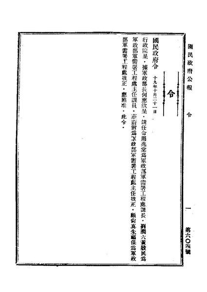 File:ROC1930-10-23國民政府公報604.pdf