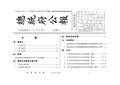 ROC2002-08-14總統府公報6476.pdf