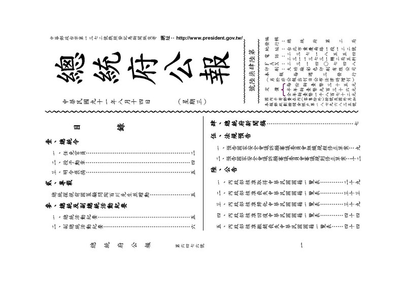 File:ROC2002-08-14總統府公報6476.pdf