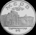 RR5012-0003R BU Архитектурные памятники древнего Мерва (Республика Туркменистан) .png