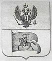 Rečyca, Pahonia. Рэчыца, Пагоня (1845).jpg