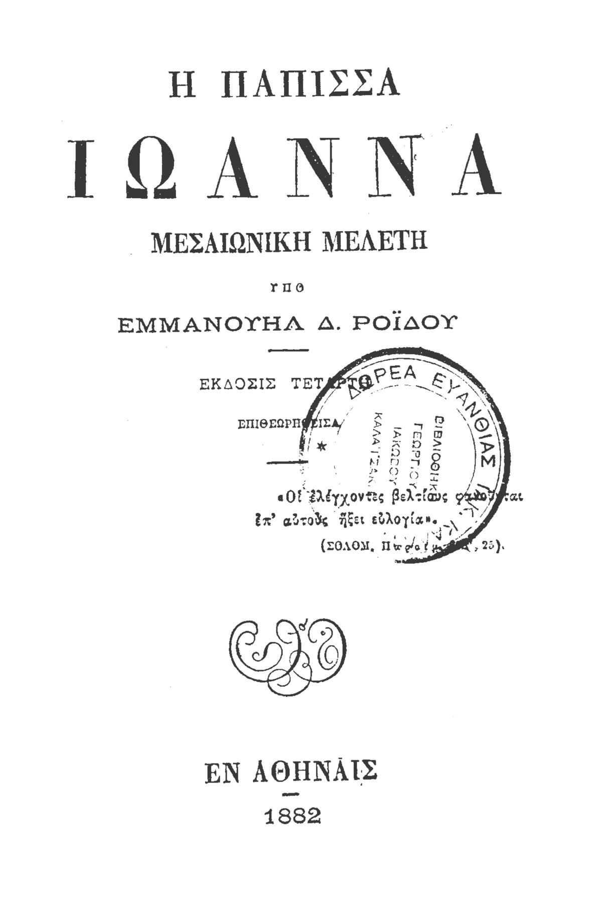Image result for παπισσα ιωαννα ροιδης