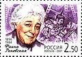 Russia-2001-stamp-Faina Ranevskaya.jpg