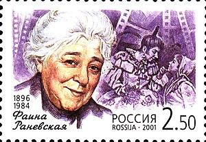 Faina Ranevskaya - Image: Russia 2001 stamp Faina Ranevskaya