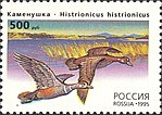 Russia stamp 1995 № 242.jpg