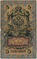 Russian Empire-1909-Banknote-5-ГА Series-Konshin-Ya. Metts-Reverse.png