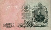 Russian Empire-1909-Bill-25-Reverse.jpg
