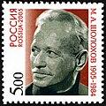 Russian Stamp 2005 Sholokhov.jpg