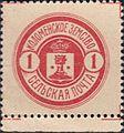 Russian Zemstvo Kolomna 1916 No47 stamp 1k.jpg