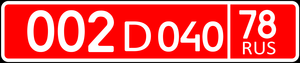 Russian diplomatic license plate 002 D 040.png