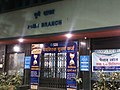 SBI Pune Main Branch gate.jpg