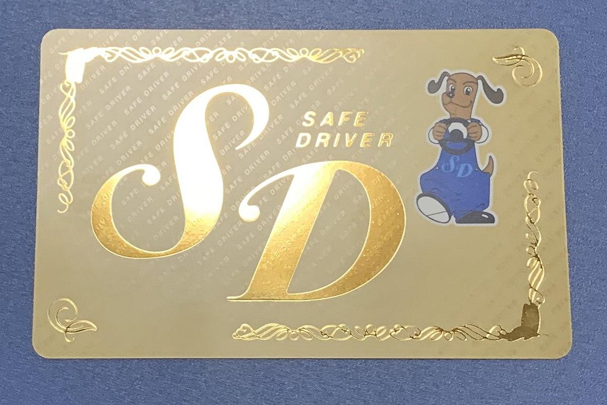 ドライバー カード セーフティー