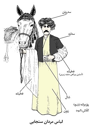 Sanjabi-men-clothes.jpg
