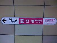 Sanseong Station 3.JPG