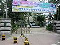 Seoul Noryangjin Elementary School.JPG