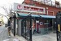 Shaojiu Community, Donghuamen (20181228160334).jpg