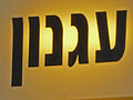 Shmuel Yosef Agnon (6852748585).jpg