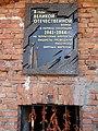 Signage at Brest Fortress - Brest - Belarus (27387633196).jpg