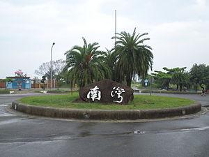 South Bay (Taiwan) - South Bay entrance gate