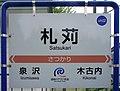South Hokkaido Railway Line Satsukari Station-name signboard.jpg