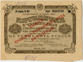 Soviet Union-1931-Bonds-5-Obverse.png