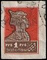 Stamp Soviet Union 1923 121b.jpg