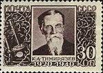 Stamp Soviet Union 1940 CPA739.jpg
