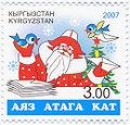 Stamp of Kyrgyzstan ayazata.jpg