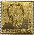 Stamp of Kyrgyzstan cherchil.jpg