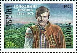 Stamp of Ukraine s236.jpg