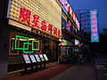 Star Seafood Restaurant Tai Po 1.jpg