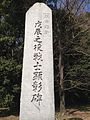Stele of Soldiers of Boshin War near Terukuni Shrine.jpg
