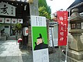 Sugawara-in Tenmangu 003.jpg