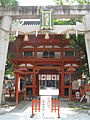Sugawara-jinja (Sakai, Osaka) roumon.jpg
