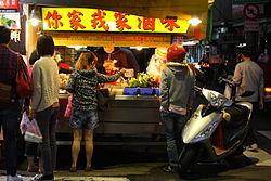 Taichung 2013 nightmarket 2 amk.jpg