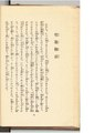 Taketori Monogatari Nihonjidobunko.pdf